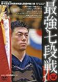 最強七段戦II 第16回全日本選抜剣道七段選手権大会 (DVD) (剣道日本)