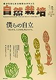 自然栽培 vol.2(2015 Spri―農からはじまる地球ルネサンス 僕らの自立