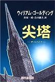尖塔―ザ・スパイア