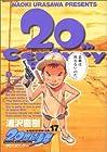 20世紀少年 第17巻 2004年10月29日発売