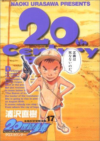 20世紀少年―本格科学冒険漫画 (17)(ビッグコミックス)