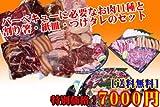 お腹いっぱい!バーベキューセット10人前 お肉10種類 総重量約3.5kg