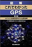 図解 これでわかったGPS―ユビキタス情報通信時代の位置情報