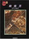 蜘蛛男 (創元推理文庫―現代日本推理小説叢書)