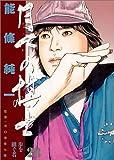 月下の棋士 (28) (ビッグコミックス)