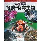 学研の大図鑑 危険・有毒生物