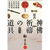図説 神仏祈祷の道具 (呪術探究)