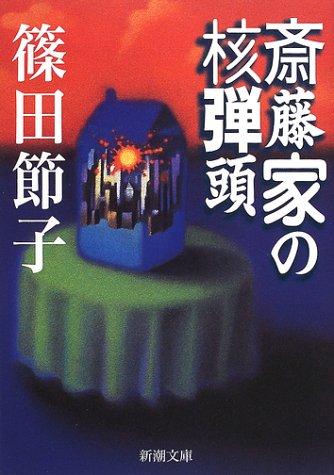 斎藤家の核弾頭 (新潮文庫)
