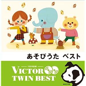 [CD2枚組] ビクターTWIN BEST(HiHiRecords) あそびうた