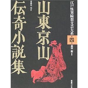 山東京山伝奇小説集 (江戸怪異綺想文芸大系)