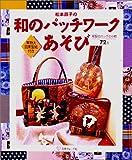 松本昌子の和のパッチワークあそび―和裂のバッグと小物72点
