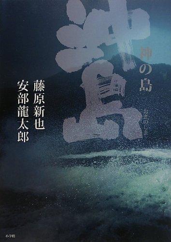 沖ノ島の画像 p1_24