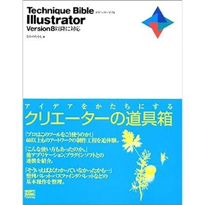 Technique Bible Illustrator Version8以降に対応 (Technique Bibleシリーズ)