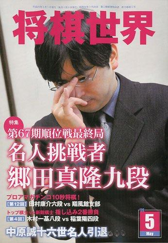 将棋世界 2009年 05月号 [雑誌]