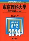 東京理科大学(理工学部-B方式) (2014年版 大学入試シリーズ)