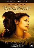 ロング・エンゲージメント [DVD]北野義則ヨーロッパ映画ソムリエのベスト2005第4位