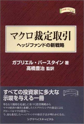 マクロ裁定取引―ヘッジファンドの新戦略 (金融職人技シリーズ)