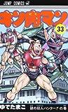 キン肉マン 33 (ジャンプコミックス)