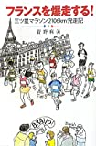 フランスを爆走する! 三ツ星マラソン2106km完走記