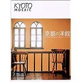 京都の洋館―The 40 European‐styles in Kyoto (京都モザイク (009))