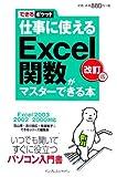 できるポケット 仕事に使えるExcel関数がマスターできる本 改訂版 Excel 2003/2002/2000対応 (できるポケット)