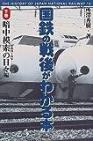 国鉄の戦後がわかる本〈下巻〉暗中模索の日々編―昭和四十四年‐六十二年