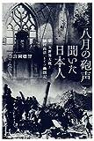 「八月の砲声」を聞いた日本人 ―  第一次世界大戦と植村尚清「ドイツ幽閉記」