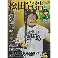松田宣浩 (スポーツアルバム No. 31)