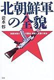 北朝鮮軍の全貌―独裁体制の守護者・朝鮮人民軍の実体