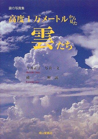 雲の写真集 高度1万メートルから見た雲たち