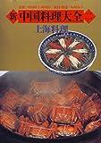 新中国料理大全 (2)