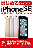 """iPhone SE""の4インチ回帰とスマホの進化に対する期待感・想像力の低下"