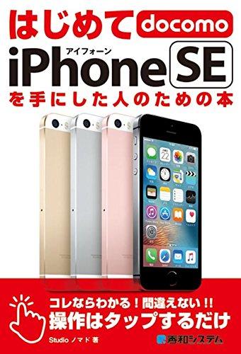 はじめてdocomo iPhoneSEを手にした人のための本