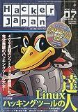 Hacker Japan (ハッカー ジャパン) 2010年 07月号 [雑誌]