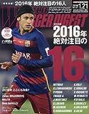 ワールドサッカーダイジェスト 2016年 1/21 号 [雑誌]