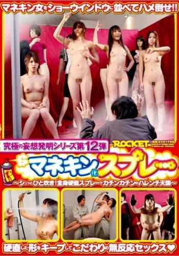 マネキン化スプレー [DVD]