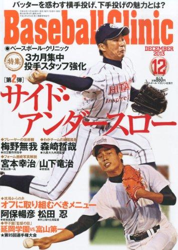 Baseball Clinic (ベースボール・クリニック) 2013年 12月号 [雑誌]