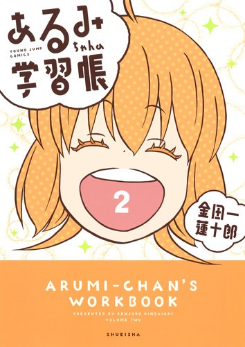 あるみちゃんの学習帳 2 (ヤングジャンプコミックス)