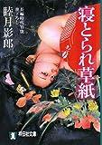 寝とられ草紙  / 睦月 影郎 のシリーズ情報を見る