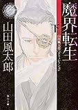 魔界転生 下 山田風太郎ベストコレクション (角川文庫)