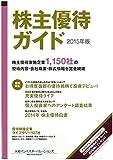 株主優待ガイド2015年版