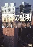 青春の証明 下巻 [DVD]