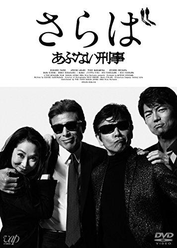 さらば あぶない刑事(数量限定生産版)[DVD]