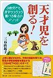 天才児を創る! 3歳児でも漢字がスラスラ書ける魔法のメソード