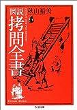 図説 拷問全書 (ちくま文庫)