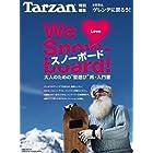 Tarzan特別編集 「We Love スノーボード!」 (マガジンハウスムック)