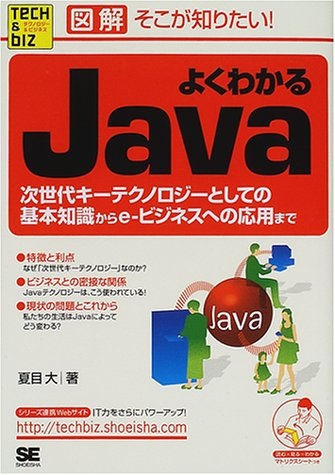 図解そこが知りたい!よくわかるJava―次世代キーテクノロジーとしての基本知識からe‐ビジネスへの応用まで (Tech & Bizシリーズ)