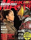 仮面ライダーマガジンwinter'08~'09 【オリジナルカード付き】