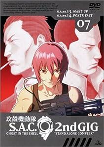 攻殻機動隊 S.A.C. 2nd GIG 07 [DVD]