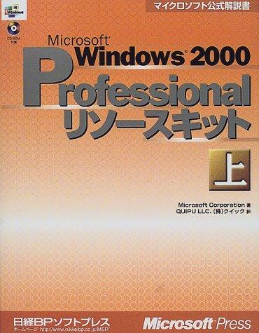 MS WINDOWS2000 PROFESSIONAL リソースキット上 (マイクロソフト公式解説書)